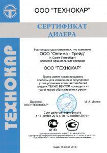 Сертификат дилера и сервисной службы Техно Вектор