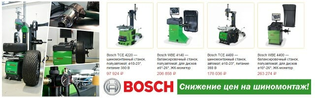 Скидки на оборудование Bosch