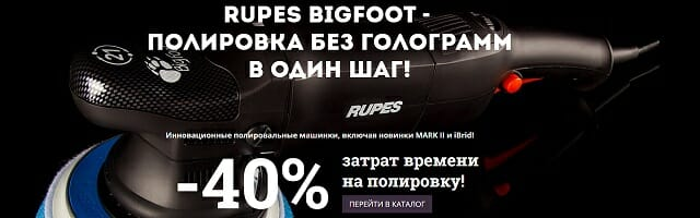 Полировальное оборудование Rupes