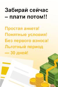 Плати по частям
