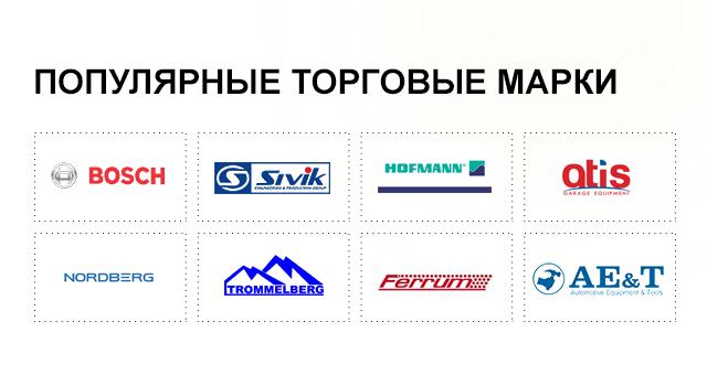 Основные бренды