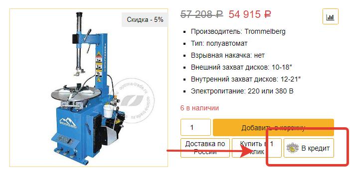 Купи в кредит оборудование