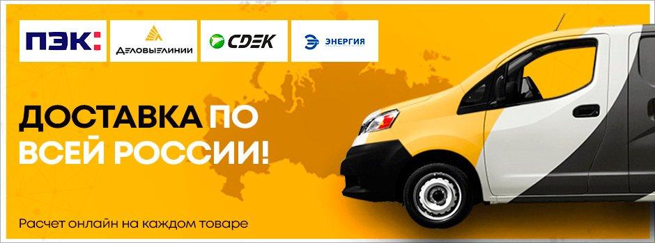 Доставка оборудования и инструмента по России