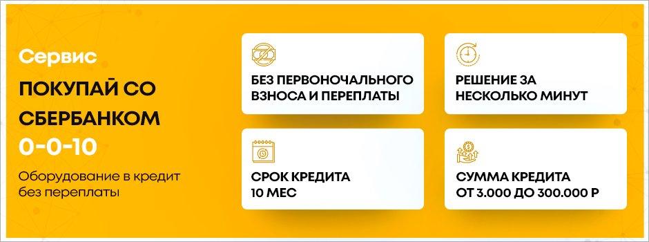 Рассрочка 0-0-10 со Сбербанком