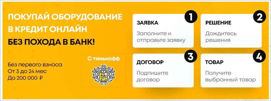 Кредит с Тинькофф