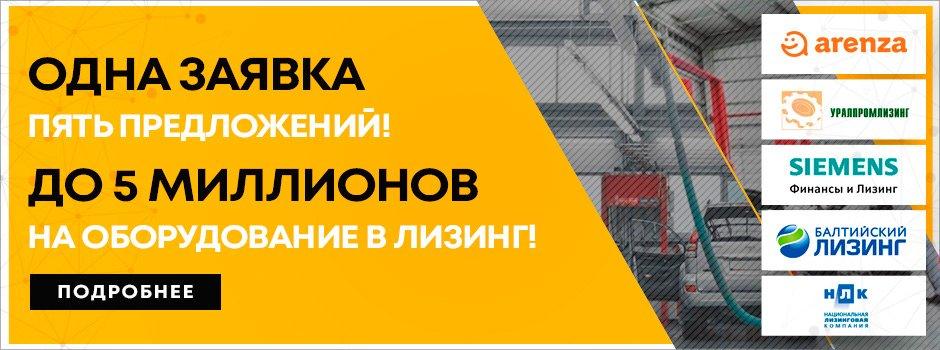 Лизинг на оборудование для СТО до 5 млн. рублей