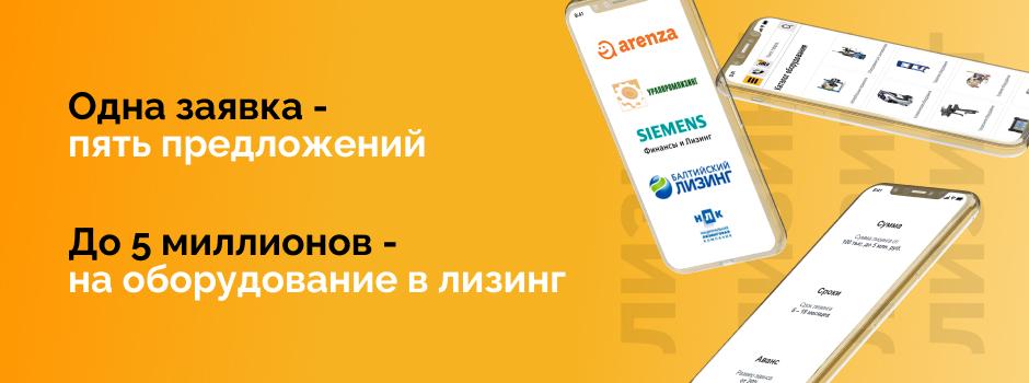 Кредит-онлайн на оборудование для СТО