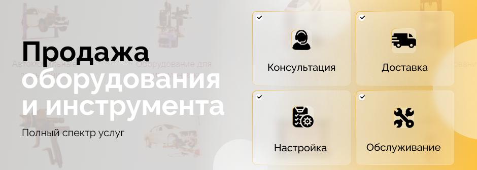 Каталог брендов, оборудование и инструмент